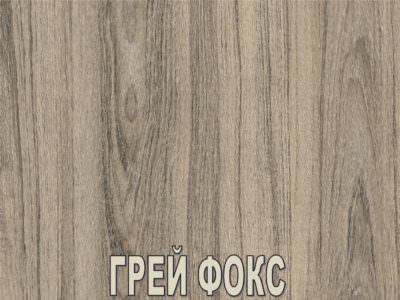 Грей фокс 1134