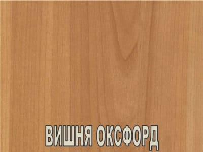 Вишня оксфорд 9503